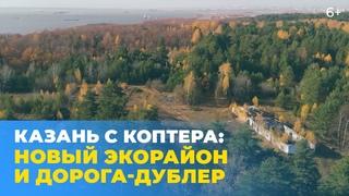 Эко-район ЖК «Серебряный бор» и дорога-дублер Горьковского шоссе. Казань