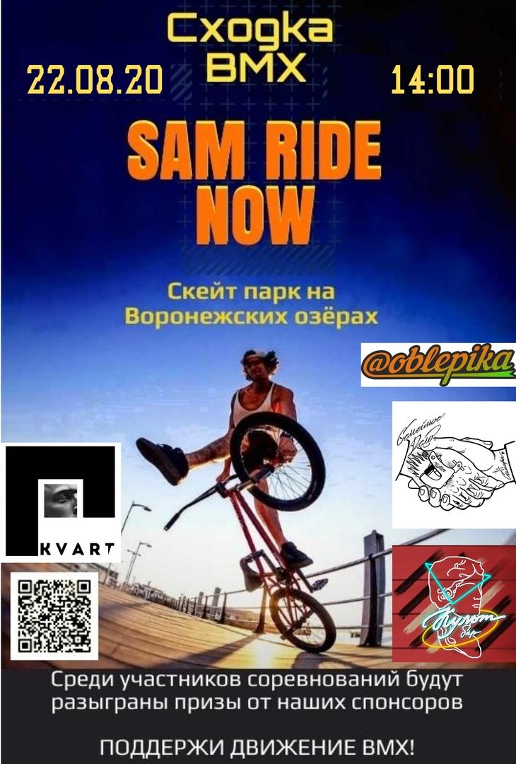 Афиша Самара SamRideNow/ 22.08 14:00