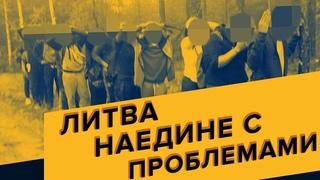 ПравдаБлог. Бумеранг демократии вернулся в Литву