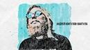 В поисках титанов - Андрей Контузов-Вантула. Про алкоголь, музыку, лейблы и дружбу.