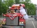 Свадьба дальнобойщиков.