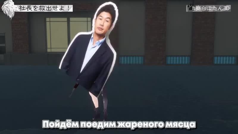 Subber Vitalya RU SUB Как Ботан на своём 3Д дебюте спасала своего босса Ягоо Shishiro Botan