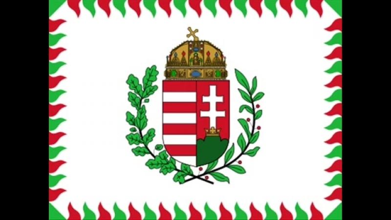 Венгерский военный марш Magyar díszmenet induló