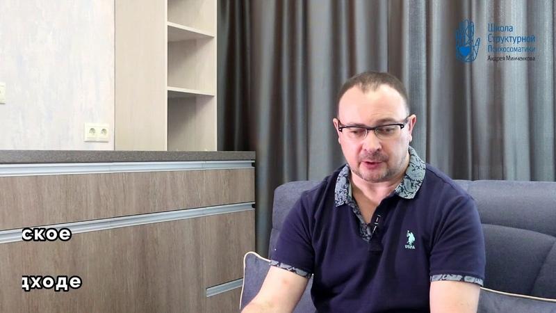 Минченков Андрей приглашение на курсы Школы 2018 2019