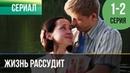 ▶️ Жизнь рассудит 1 и 2 серия - Мелодрама Фильмы и сериалы - Русские мелодрамы