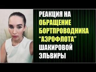 Обращение Эльвиры работника Аэрофлота