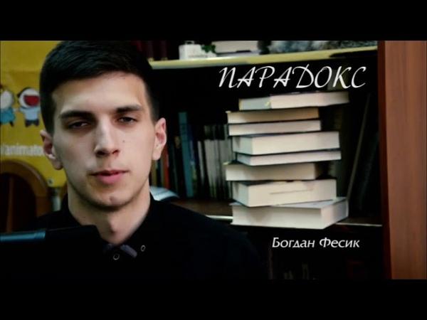 Богдан Фесик Парадокс смотреть онлайн без регистрации