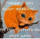Фотоальбом Olga Sitnikova