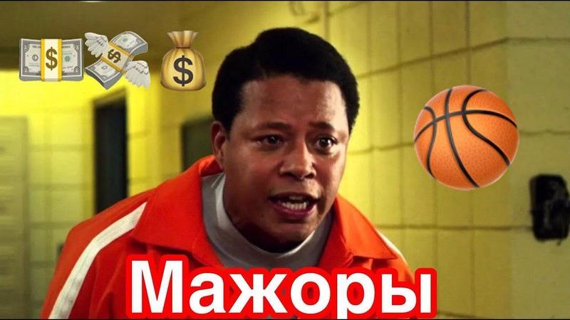 Дети мажоров Мажоры в баскетболе Озвучка Bad Kings переозвучка
