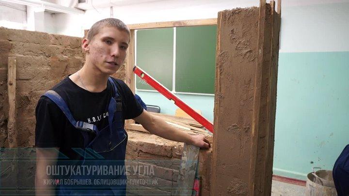 Оштукатуривание угла Кирилл Бобрышев