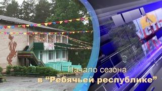 """Начало сезона в """"Ребячьей республике"""""""