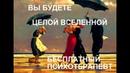 🍀БЕСПЛАТНЫЙ ПСИХОТЕРАПЕВТ ~ Адамс Роберт Вы будете целой вселенной