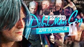 Devil May Cry для Аутистов 2