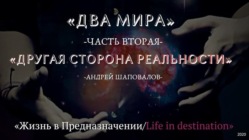 ДВА МИРА 2 часть ДРУГАЯ СТОРОНА РЕАЛЬНОСТИ Андрей Шаповалов