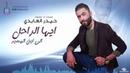 حيدر العابدي ايها الراحل - Haider Al Abedi -Ayah Al Rahel