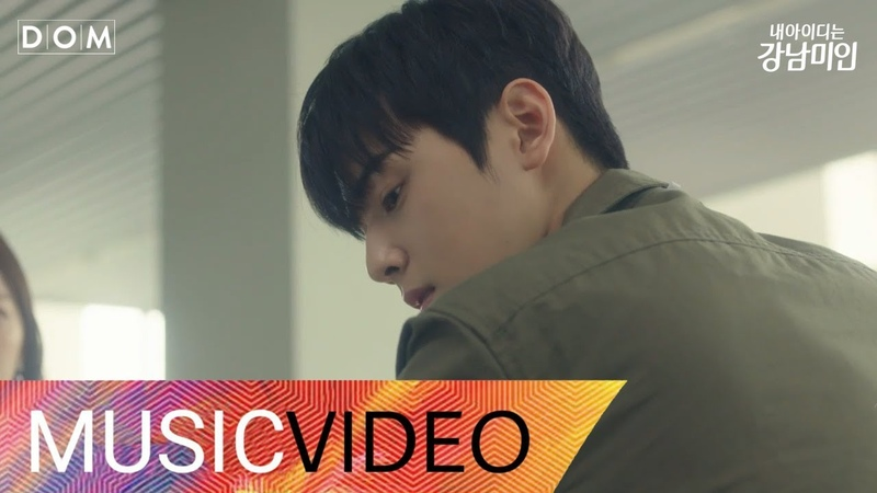 MV Runy 러니 True 내 아이디는 강남미인 OST Part.1 My ID is Gangnam Beauty OST Part.1