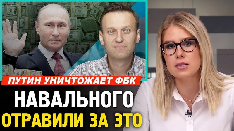 НАВАЛЬНЫЙ ПЕРЕШЁЛ ДОРОГУ МАФИИ Путин Уничтожает ФБК Любовь Соболь