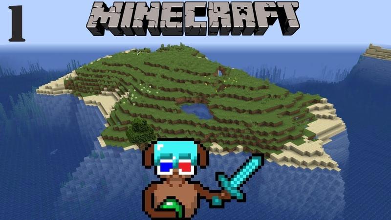 Голый и напуганный 1 остров 1 дерево Minecraft Таймлпас