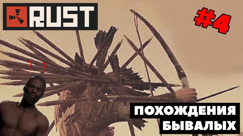 Раст Местного Разлива выпуск 4 необычные моменты Rust а нарезОчка
