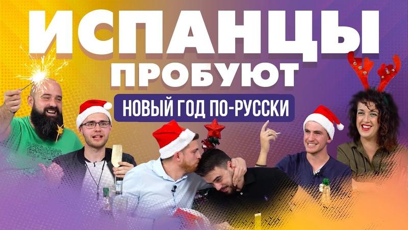 Испанцы пробуют Новый Год по русски