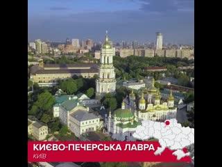 7 чудес Украни