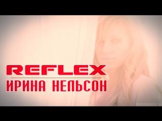 Рекламный ролик Самара. Группа REFLEX. Ирина Нельсон