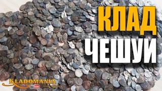 КЛАД ЧЕШУИ Камрад нашел огромный клад чешуи на поле Кладомания