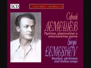 Sergei Lemeshev - Жаворонок / Lark 1940