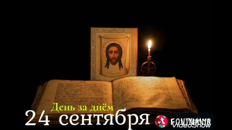 24 сентября День за днём Читает Виктор Золотоног