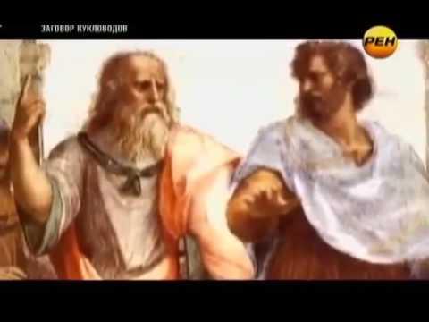 Древнейшие артефакты Союз девяти неизвестных АТЛАНТЫ