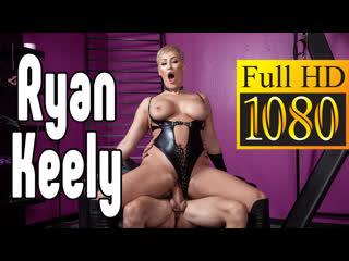 Ryan Keely большие сиськи big tits [Трах, all sex, porn, big tits, Milf, инцест, порно blowjob brazzers секс анальное секс