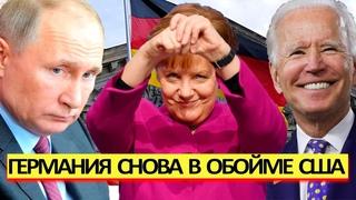 Экстренно!  Меркель плюнула в Российский колодец: Германия вновь в американской обойме