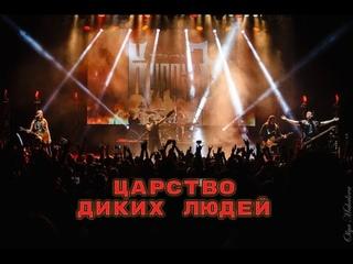Гран-КуражЪ - Царство диких людей (Live, ДК ГОРБУНОВА)