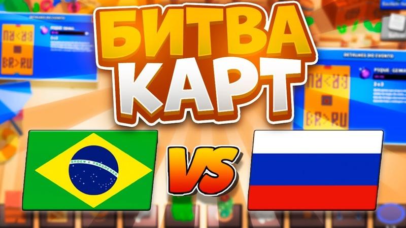 Россия VS Бразилия Битва Карт С Комьюнити Менеджерами Brawl Stars