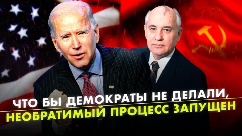 Впереди у США перестройка Чем это кончилось у нас мы знаем Коротченко