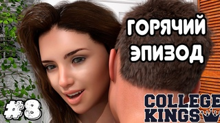 ГОРЯЧИЙ ЭПИЗОД ★COLLEGE KINGS★Прохождение на русском #8