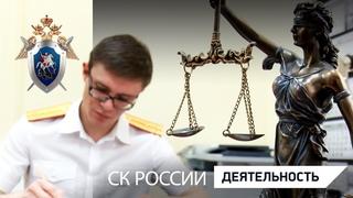 На страже закона
