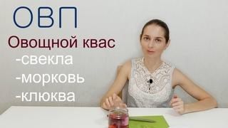 ОВП: овощной квас Валентины Николиной