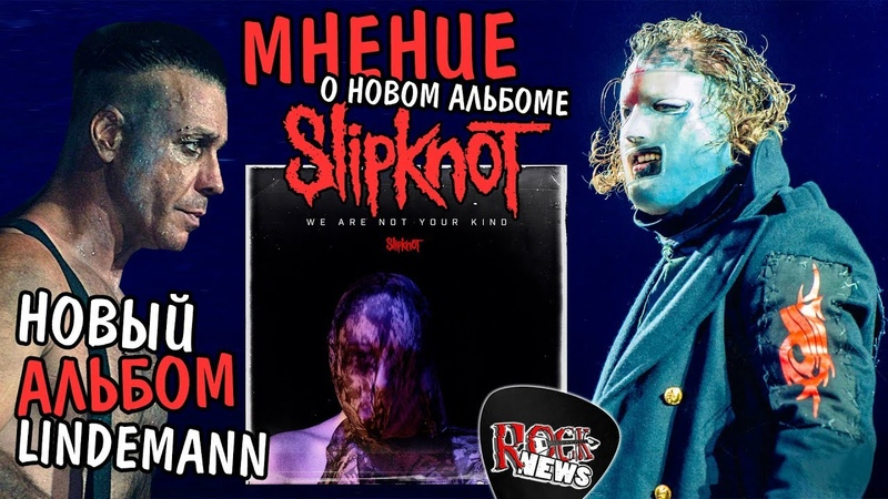 Обзор альбома SLIPKNOT - WE ARE NOT YOUR KIND 2019 / новый альбом LINDEMANN [ROCK NEWS 93]