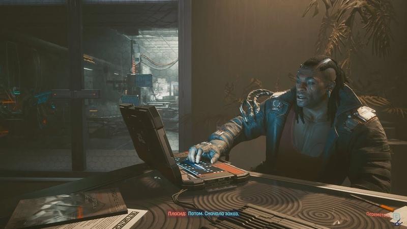 PC 29 Cyberpunk 2077 Потерянный рай
