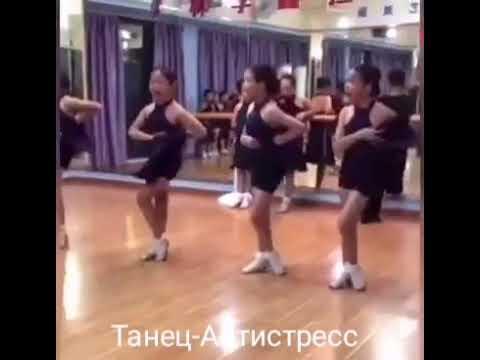Антивирус Антистресс танец 💃