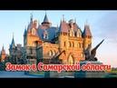 Замок Гарибальди Достопримечательность Самарской области Тольятти село Хряшевка