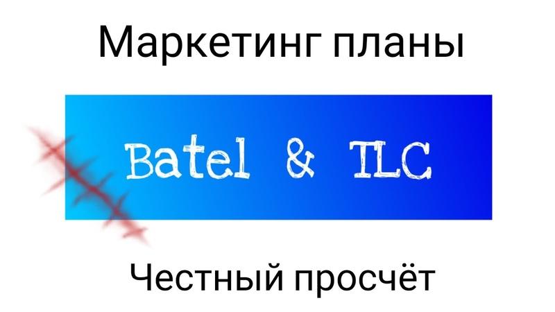 Batel Батель TLC Честное сравнение маркетинг план