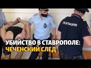 Кто и за что застрелил полицейского в Ставрополе? (18+)