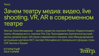 Алла Шендерова, «Зачем театру медиа: видео, live shooting, VR, AR в современном театре»