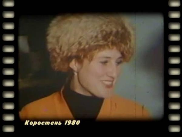 КоростеньТВ Взгляд в прошлое выпуск 74 Фарзавод