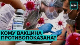 """""""Отвод от прививки"""". Кому противопоказана вакцина от коронавируса? Специальный репортаж - Москва 24"""