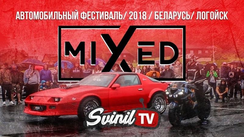 MiXed 2018 авто мото фестиваль Беларусь Логойск смотреть онлайн без регистрации
