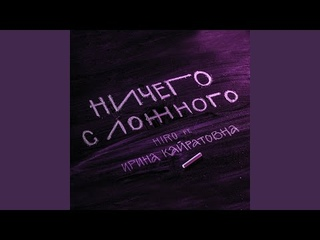 HIRO - Ничего с ложного (feat. Ирина Кайратовна)