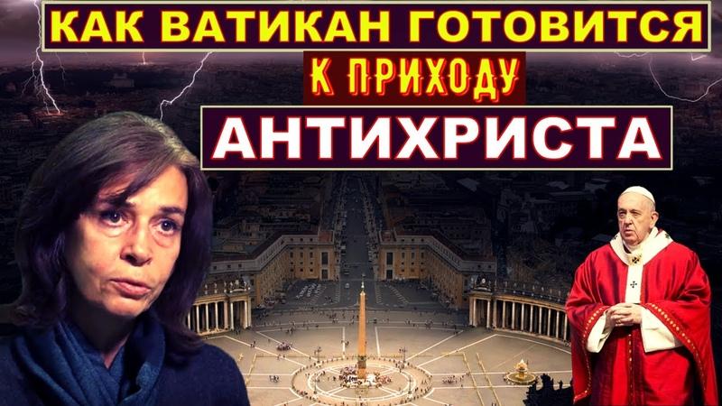 Как Ватикан готовится к приходу антихриста Ольга Четверикова
